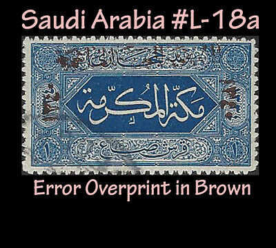 Saudi Arabia #L-18a  F-VF Inverted Overprint in Brown instead of RED CV $30.