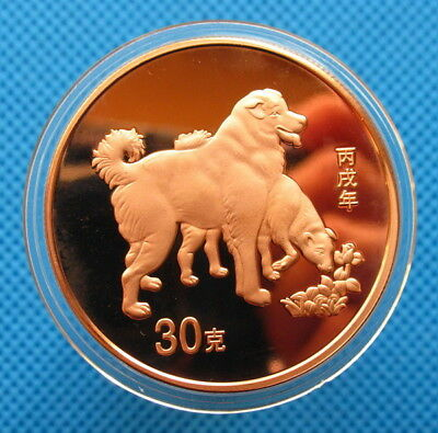 2006 Chinese Lunar Zodiac Sign Animal Symbol Copper Coin - Year of the Dog