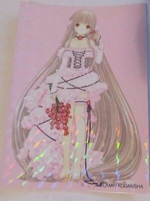 CLAMP Chobits Trading Cards -D-20- Kodansha - Manga Art - EUC - Japanese