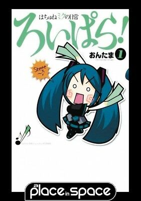 Hatsune Miku Presents Everyday Vocaloid Paradise Vol 01 - Softcover