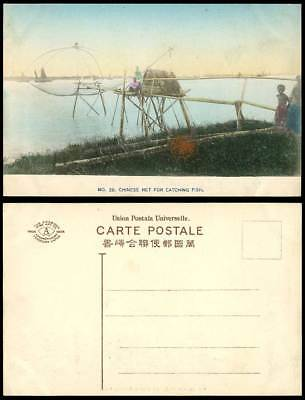 China Old Hand Tinted Postcard Chinese Fishing Net for Catching Fish Junks Boats