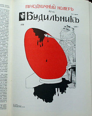RUSSIAN GRAPHICS EARLY 20th CENTURY FINE ILLUSTRATED BOOK 1969 SIDOROV USSR