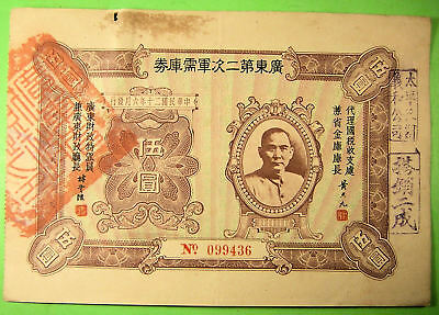 Chinese Bond $5.  Brown with green background with man's head.  All in Chinese.