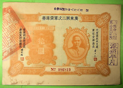 Chinese Bond $10.  With man's head.  Bond with 29 coupons.  All in Chinese.