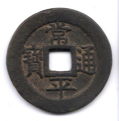 Korea Treasury Department ND 1866 100 Mun (KM143) 42mm