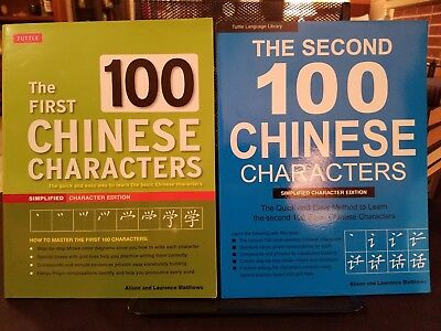"""First 100 Chinese Characters"" with ""Second 100 Chinese Characters"" Like New"