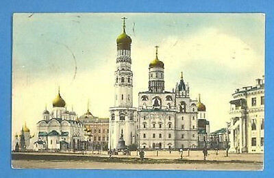 Russia Russland Moscow VINTAGE Postcard  2990