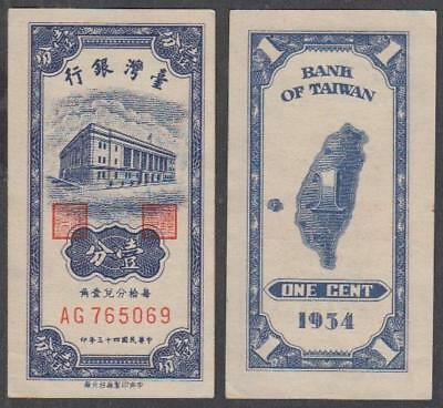 1954 Bank of Taiwan 1 Cent (XF)