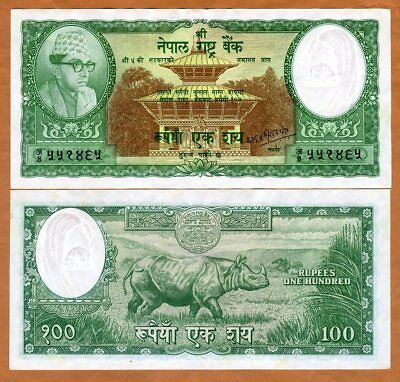 Nepal, 100 Rupees, ND (1961) P-15, aUNC