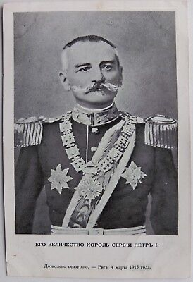 WWI King of Serbia Peter I Russian Local Edition Postcard