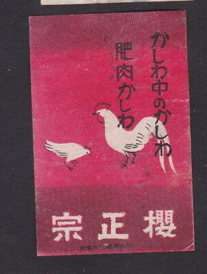 Old Matchbox  label  Japan BN40415 Poultry Cock