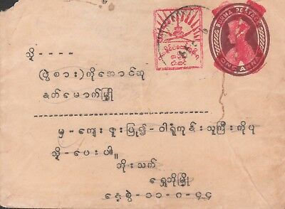 JAPANESE BURMA 1944 MANDALAY POSTAGE DUE POSTAL STATIONERY PRE-PAID 5c RED CROSS