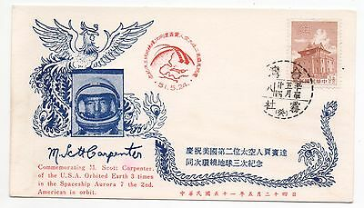 "1962 TAIWAN Cover 2ND AMERICAN ORBIT ""AURORA 7"" Carpenter SPACE SG310 Postcard"