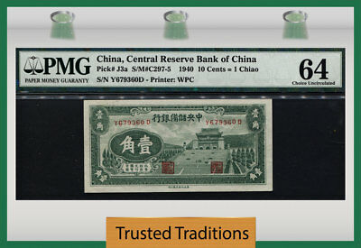 TT PK J3a 1940 CHINA CENTRAL RESERVE 10 CENTS = 1 CHIAO PMG 64 CHOICE UNC!
