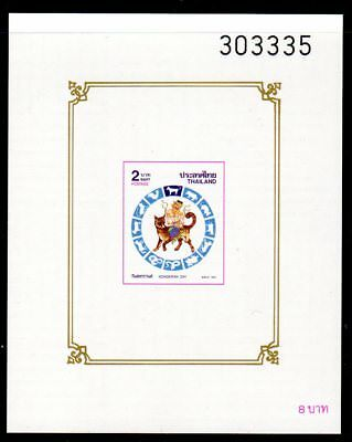 1994 THAILAND SONGKRAN YEAR OF THE DOG minisheet imperforate mint unhinged