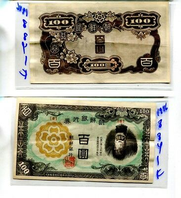 Korea 1946 Won Currency Note Xf 8841K