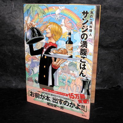 ONE PIECE PIRATE RECIPES Japan Cooking Book Anime Manga Art NEW