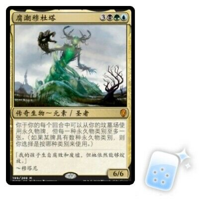 CHINESE MULDROTHA, THE GRAVETIDE Dominaria DOM Magic MTG MINT CARD