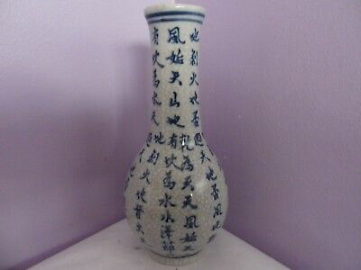 Fab Vintage Chinese Crackle Glaze Calligraphy Design Vase 20 Cms Tall