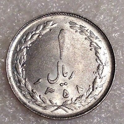 Iran 1 Rial  MS1358 (1979) Copper-Nickel
