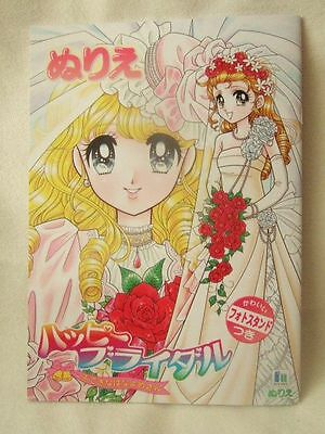 Japan Anime Wedding dress Happy Braidal Coloring book
