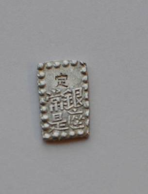 1 Shu 1853-1865 Japan Shogunate  Isshu Gin Ag