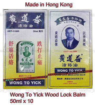 10 x Authentic Wong To Yick  Wood Lock Medicated Balm Ointment 50ml