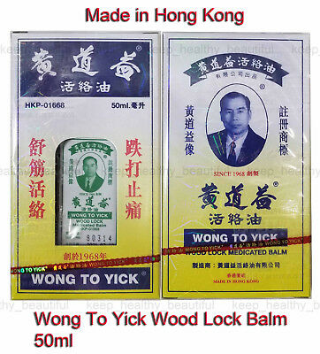3 x Authentic Wong To Yick  Wood Lock Medicated Balm Ointment 50ml