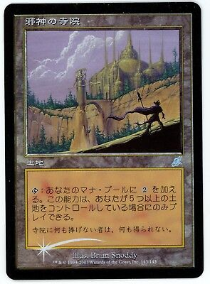 T-Chinese Temple of the False God ~ Moderately Played Scourge Foreign UltimateMT