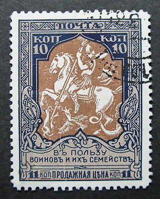Russia 1915 #B12 Variety Used 10k Russian Imperial Empire Semi-Postal Issue!!