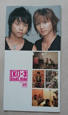 JPop/J-Pop/Japan/Idol > KinKi Kids: Fanclub Magazine No. 49