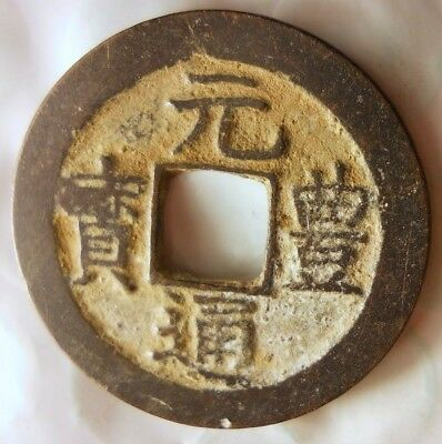 1659 JAPAN MON - GENPOU TSUHOU - High Quality Type - Lot #521