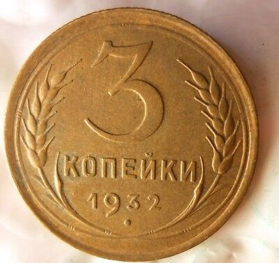 1932 SOVIET UNION 3 KOPEKS - AU - Awesome Early Date Coin - Lot #524