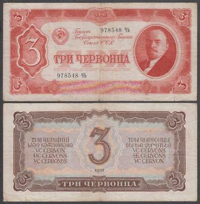 1937 Russia State Currency Note Lenin 3 Chervontsa