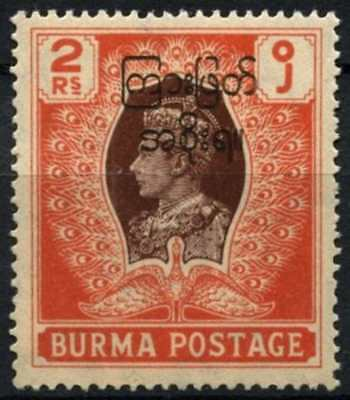 Burma 1947 SG#80, 2R Interim Burmese Government optd MNH #D73915