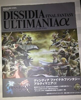 FINAL FANTASY DISSIDIA Ultimania Alpha Japan Brand New - US Seller