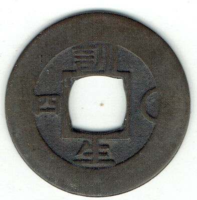 Korea---Military Training Command--Mun--(Nd)-1828-57--Very Fine Bronze Coin
