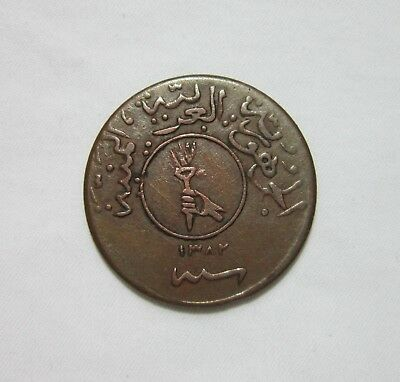Yemen Arab Republic. 1/40 Riyal (1 Buqsha), Ah 1382.