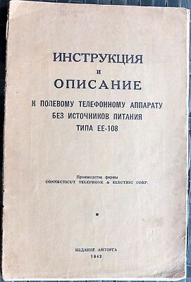 1942 Field Phone EE-108 Connecticut Amtorg Trading Corporation Manual in Russian