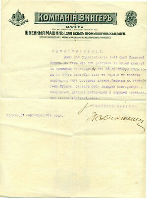 Russia Moscow Zinger Singer Sewing Machines Company Merchant Letter 1916
