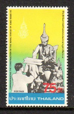1980 THAILAND MONUMENT TO KING PRAJADHIPOK SG1051 mint unhinged