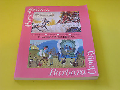 Children's Book Illustrators Ellin Greene Marcia Brown Robert McCloskey B Cooney