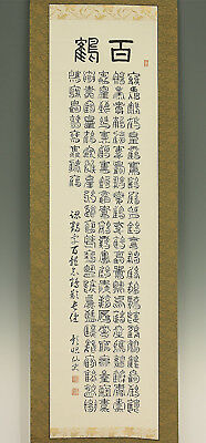 "掛軸1967 CHINESE HANGING SCROLL ""Calligraphy~Hundred of Cranes""  @f521"