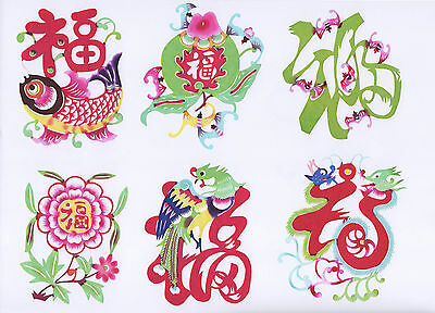 Chinese Paper Cuts Fortune Set 10 colorful small Single pieces Zhou