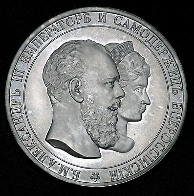 Russia Alexander III Medallic Memorial Rouble Ruble 1894 Silver Coin M=180