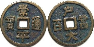 Korea Ancient bronze coin Diameter:33mm
