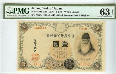 BANK OF JAPAN ND(1916) 1 YEN BANK NOTE PICK#30c CERTIFIED 63 BY PMG