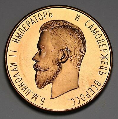 Russia Nicholas II Medal Accession  Rouble Ruble 1894 Golden Alloy PL Coin Rare