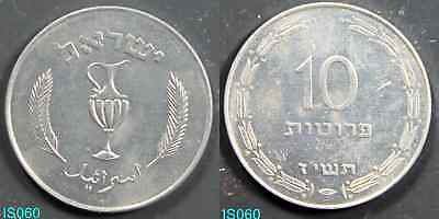 Israel 10 Pruta 1957 aluminum almost uncirculated coin FREE SHIPPING