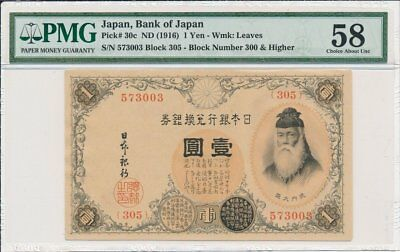 Bank of Japan Japan  1 Yen ND(1916)  PMG  58